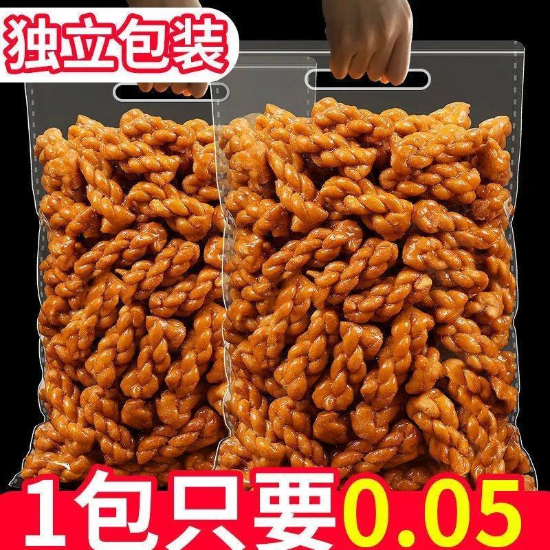 【买50包送50包】小麻花休闲零食大礼包传统糕点独立包装红糖