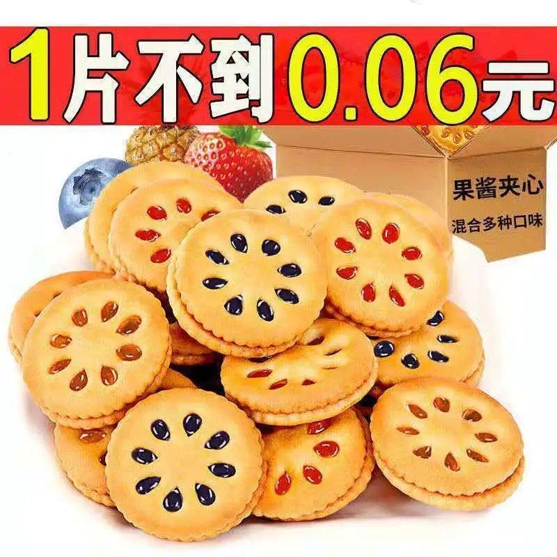 水果酱夹心饼干儿童零食品大礼包早餐糕点心5包邮