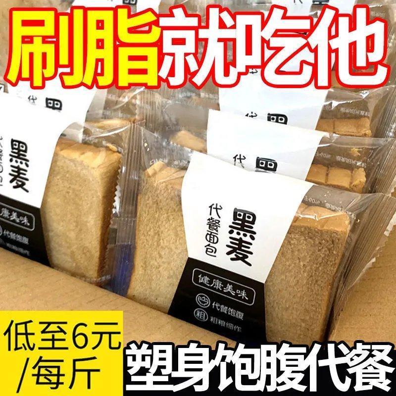 【早餐代餐】全麦面包片吐司面包黑麦不加蔗糖面包早餐散装粗粮