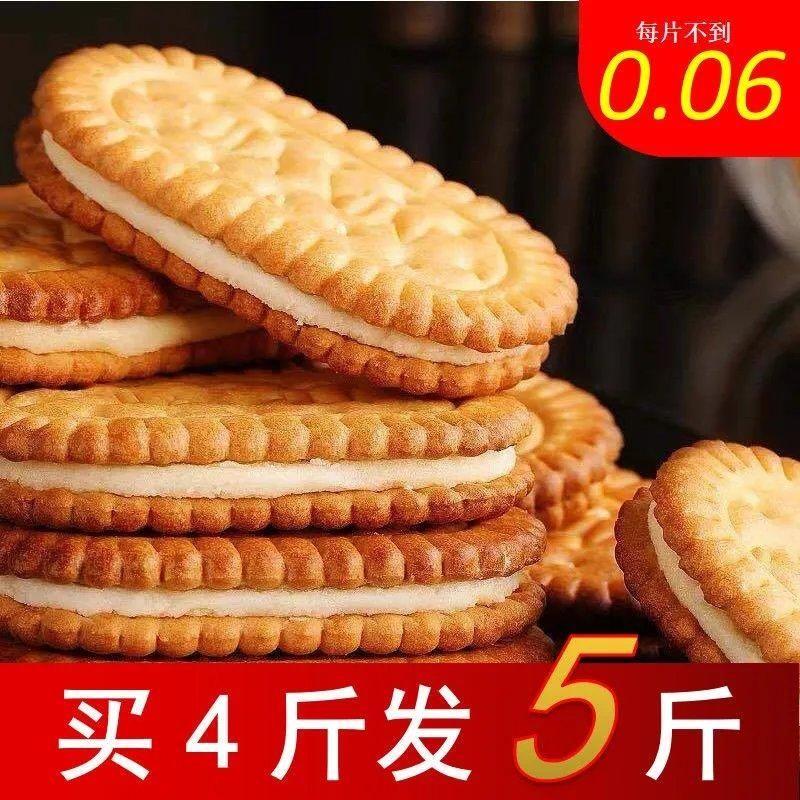 【拍4斤发5斤】经典传统怀旧香蕉味夹心饼干童年味道老师糕点3包