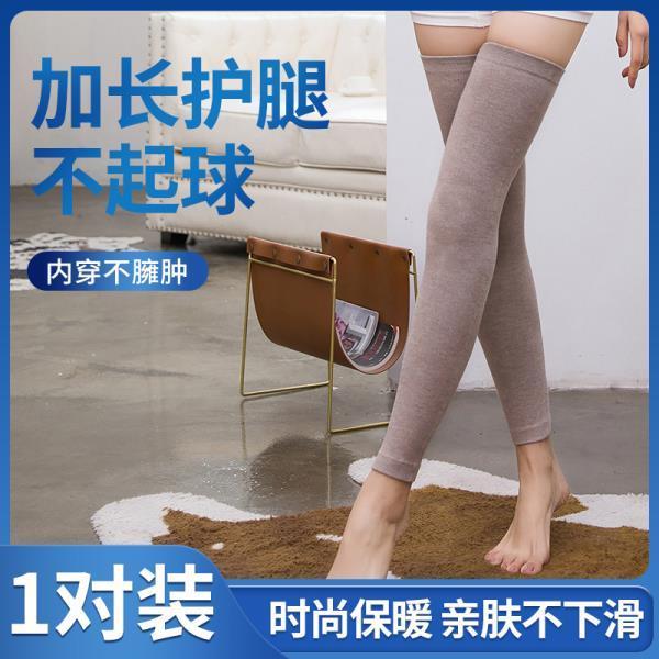 加长羊绒护膝保暖男女士护腿老寒腿冬季加厚护小腿中老年长防寒