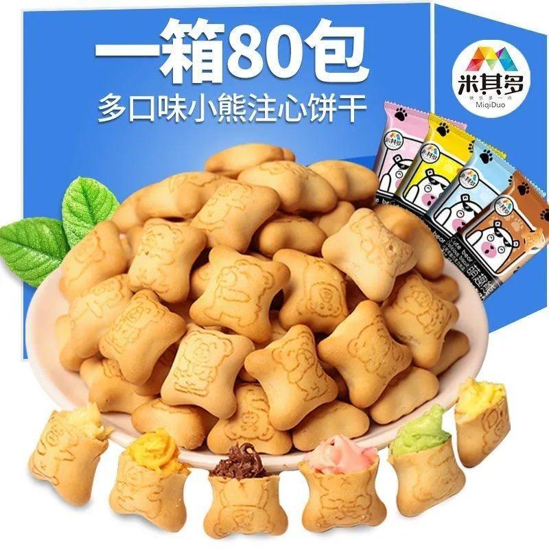 【买40包送40包】夹心酸奶巧克力草莓口味小熊饼干网红零食