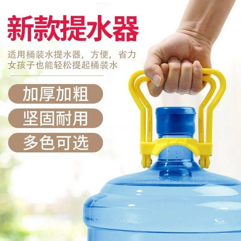 提水器提桶器大桶装水纯净水矿泉水桶省力加厚提手 桶装水提水器