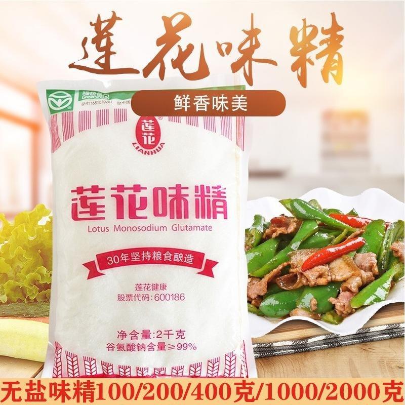 【莲花味精】正品无盐莲花味精大袋商用小包家用鸡精味精调料