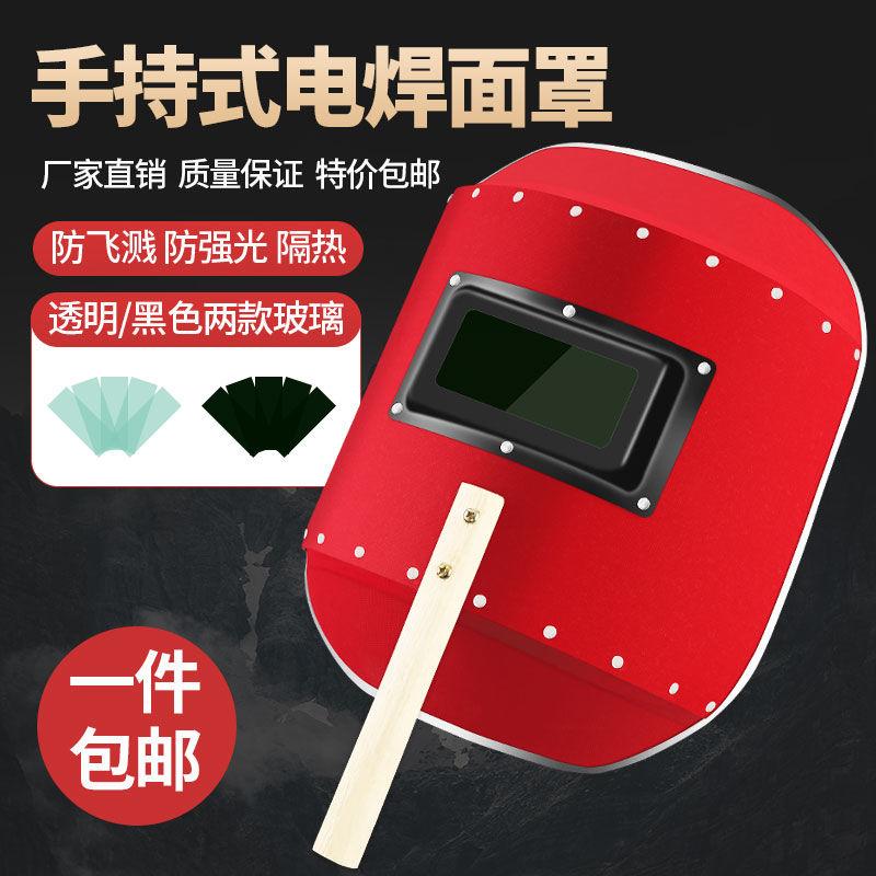 电焊面罩手持式红钢纸焊帽焊工氩弧焊烧焊防护全脸防烤脸透气帽子