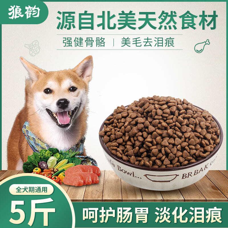 品牌—狼韵狗粮全能型欧 天然配方