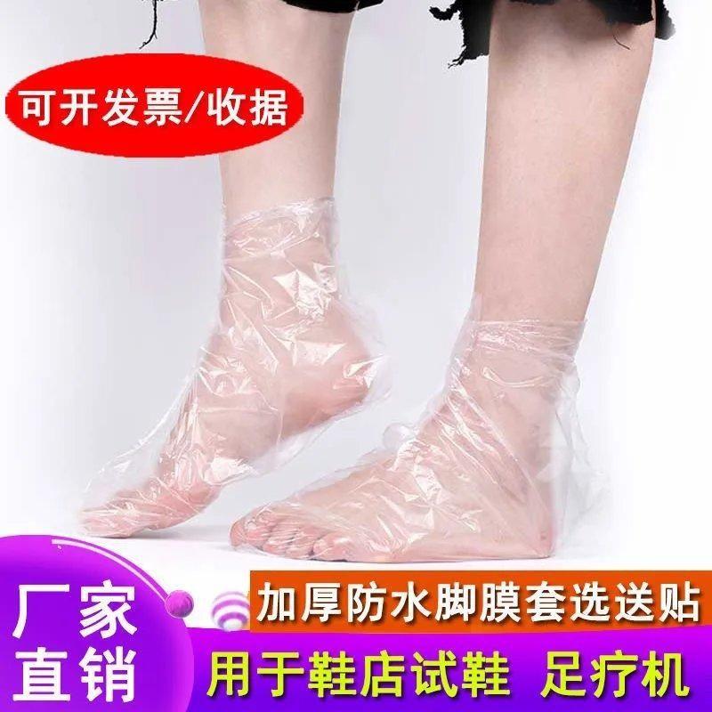 一次性脚膜套足套加厚防水长筒试鞋足疗修脚防臭溜冰袜套10-200只