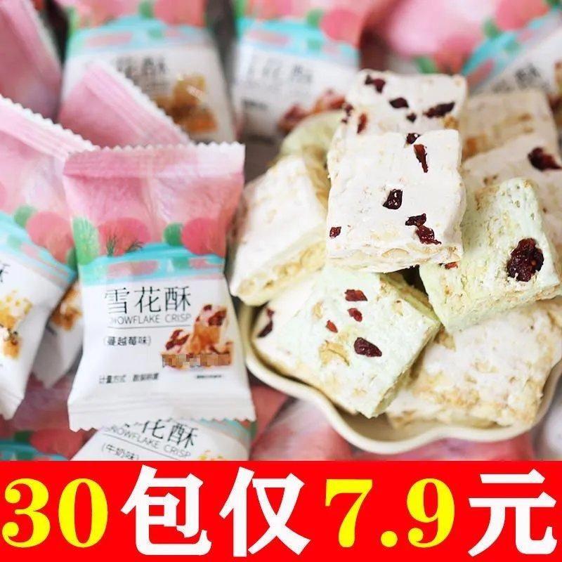 雪花酥小蜻蜓蔓越莓饼干整箱散装多口味牛轧糖小包装零食小吃网红