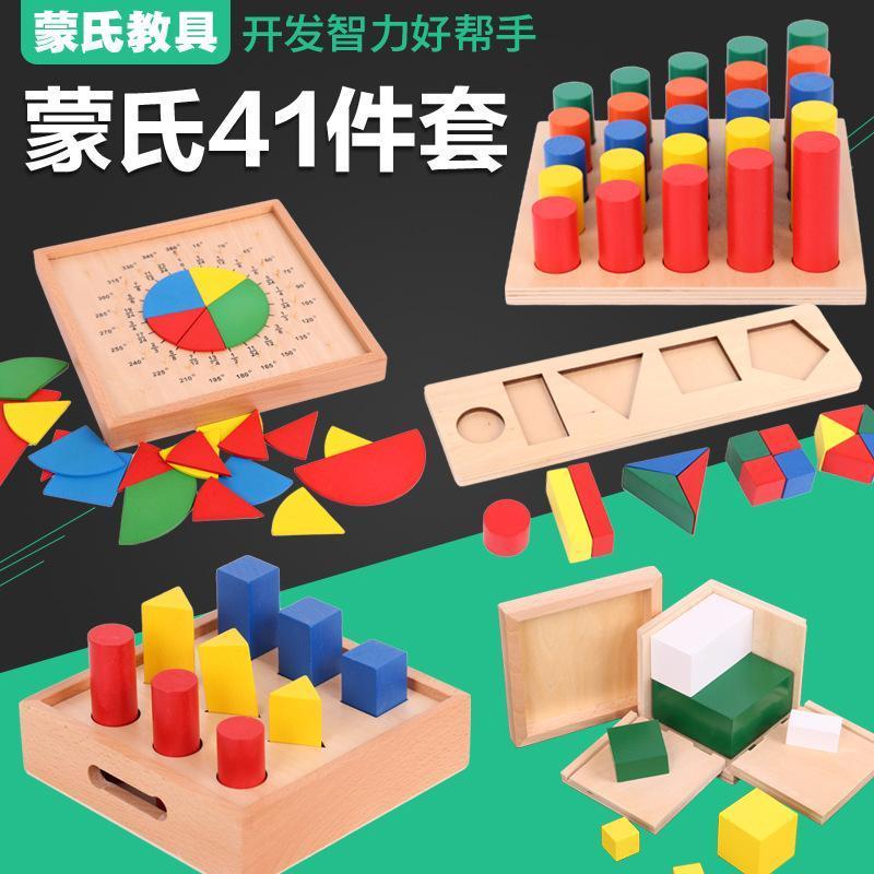 蒙氏教具数学41件蒙特梭利教具幼儿教具蒙氏数学41件套装