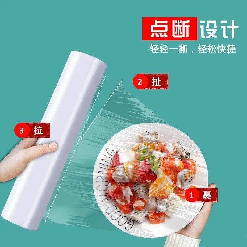 免刀撕保鲜膜一次性点断大卷家用厨房微波适用手撕式PE食品保鲜膜
