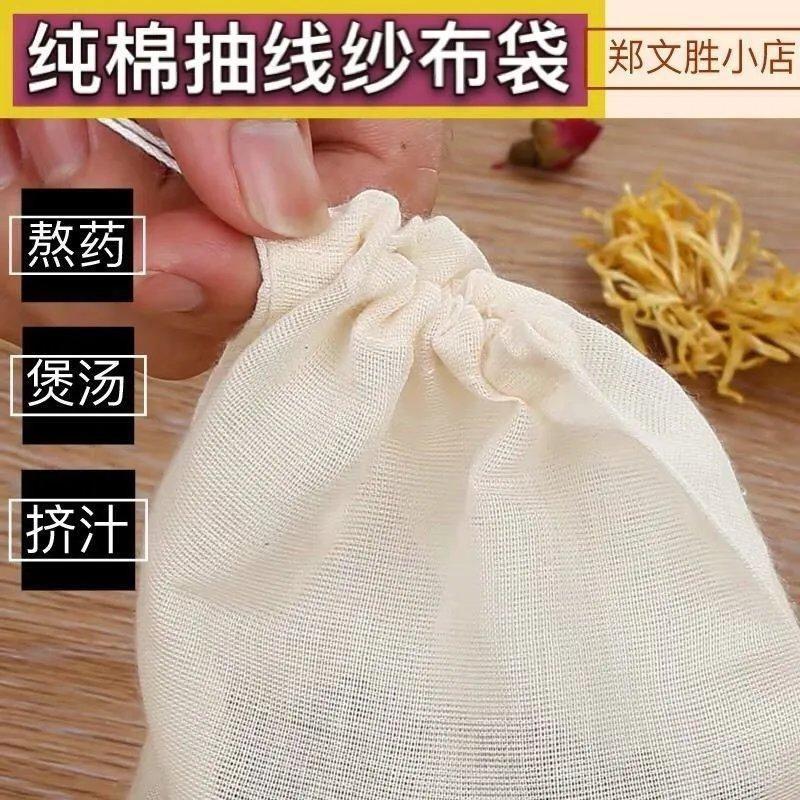 纯棉纱布袋煎中药纱布袋子卤煮调料煲汤袋煎药袋茶叶隔渣袋泡茶袋