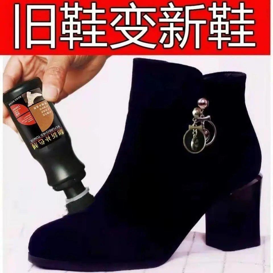 翻毛皮绒面鞋子清洁剂麂皮翻新剂磨砂皮鞋上色保养补色清洗护理液