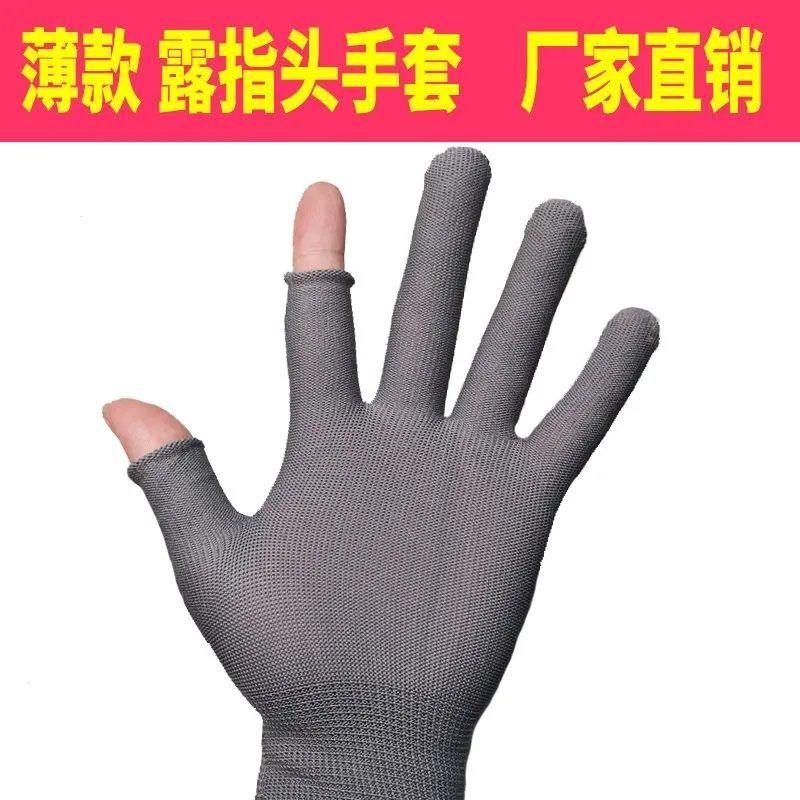 手套漏二指三指五指采茶触屏耐磨工作男女薄款劳保手套