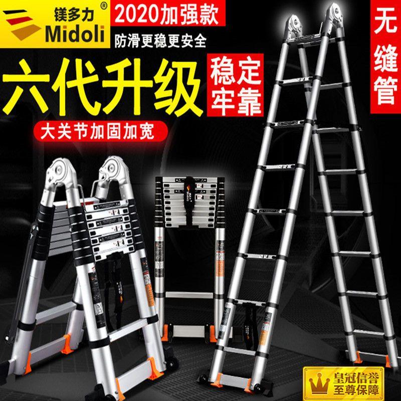 镁多力 伸缩梯子人字梯铝合金加厚工程折叠梯 家用多功能升降楼梯
