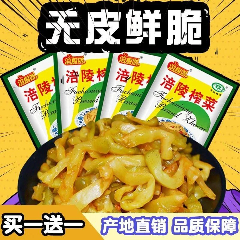 重庆特产正宗涪陵榨菜丝口口脆学生炸莱芯清淡下饭菜袋装泡菜