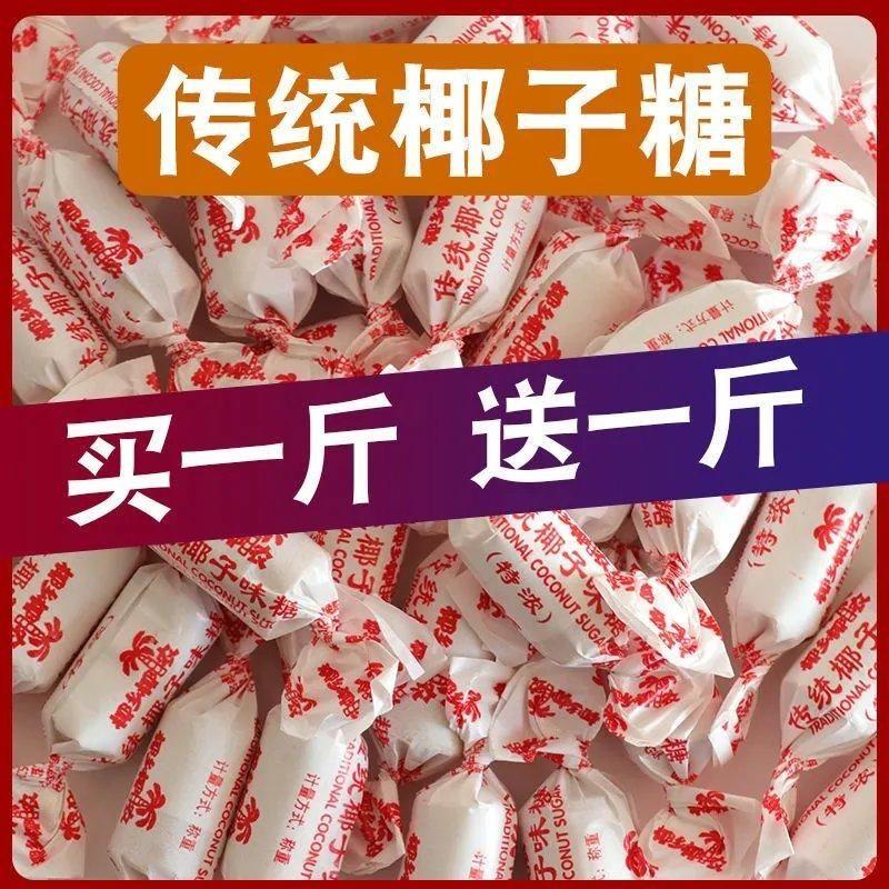特浓传统椰子糖正宗海南特产经典硬糖喜糖过年零食椰子味糖果