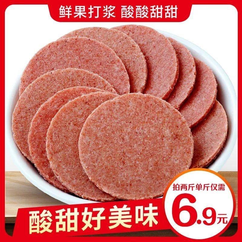 山楂片500g山东特产新鲜山楂饼糕条卷开胃网红小零食酸甜可口200g
