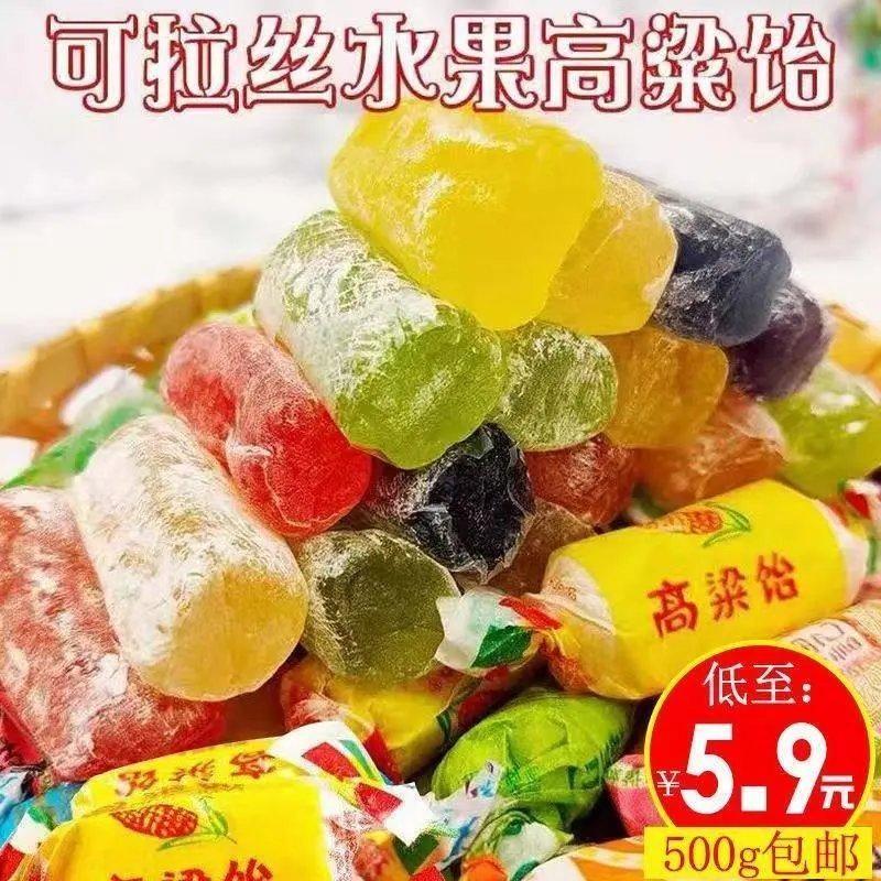 【买一送一】高粱饴软糖拉丝水果糖果混合老式怀旧多口味年货