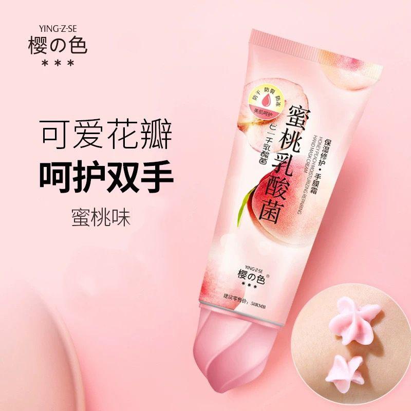 水蜜桃花瓣护手霜 手部护理嫩滑补水保湿嫩滑滋润手膜霜