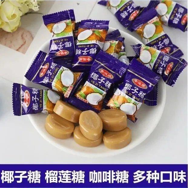椰子糖榴莲糖咖啡糖水果糖硬糖散装正宗糖果小零食100g/1000g