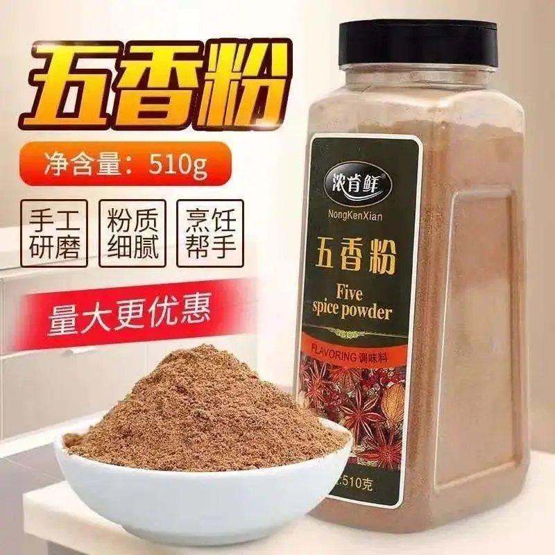 五香粉调料家用炒菜烧菜烧烤调味料正宗商用十三香卤料香料