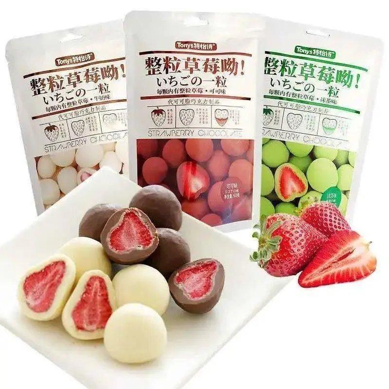 特怡诗整颗巧克力冻干草莓夹心抹茶代可可脂牛奶网红巧克力零食