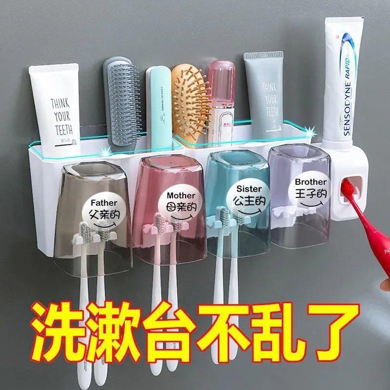 牙刷架套装免打孔刷牙杯子漱口杯牙膏挤压器牙杯家用洗漱台置物架