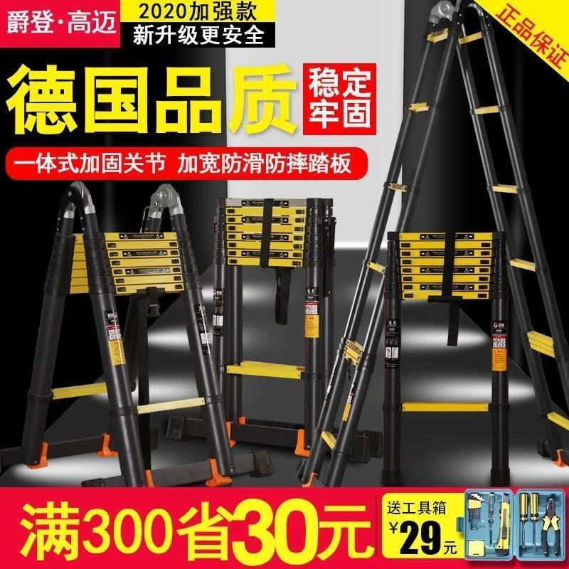 梯子家用人字梯伸缩梯多功能铝合金工程梯升降收缩楼梯折叠梯【3月3日发完】
