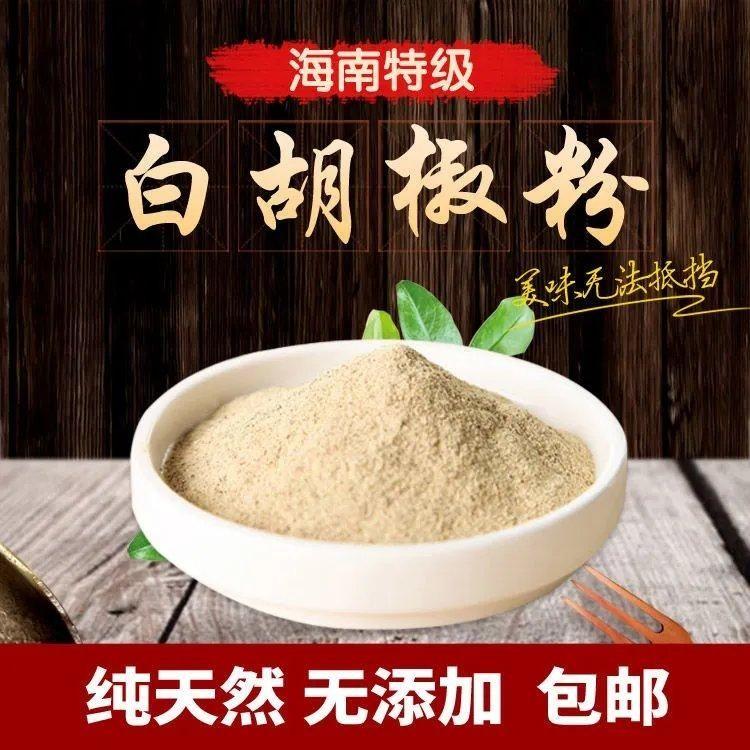 纯正白胡椒粉100g-500g黑胡椒白胡椒粉 增香去腥煮鱼调料细胡椒粉