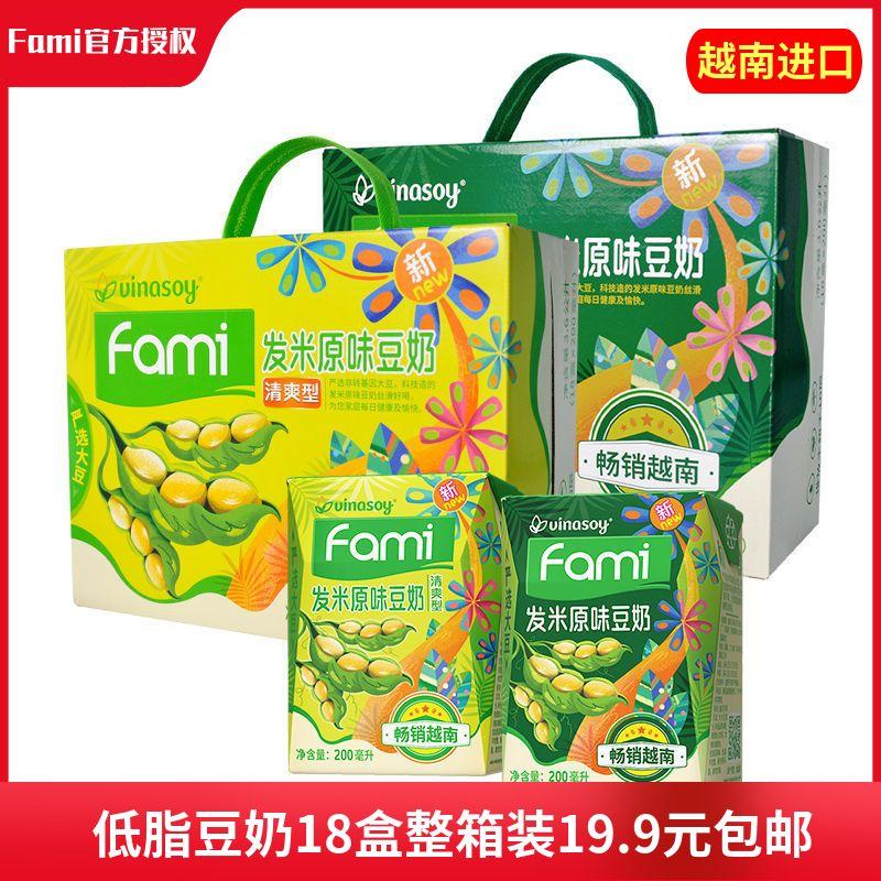越南进口Fami低脂豆奶原味减糖儿童学生早餐植物牛奶整箱蛋白饮料