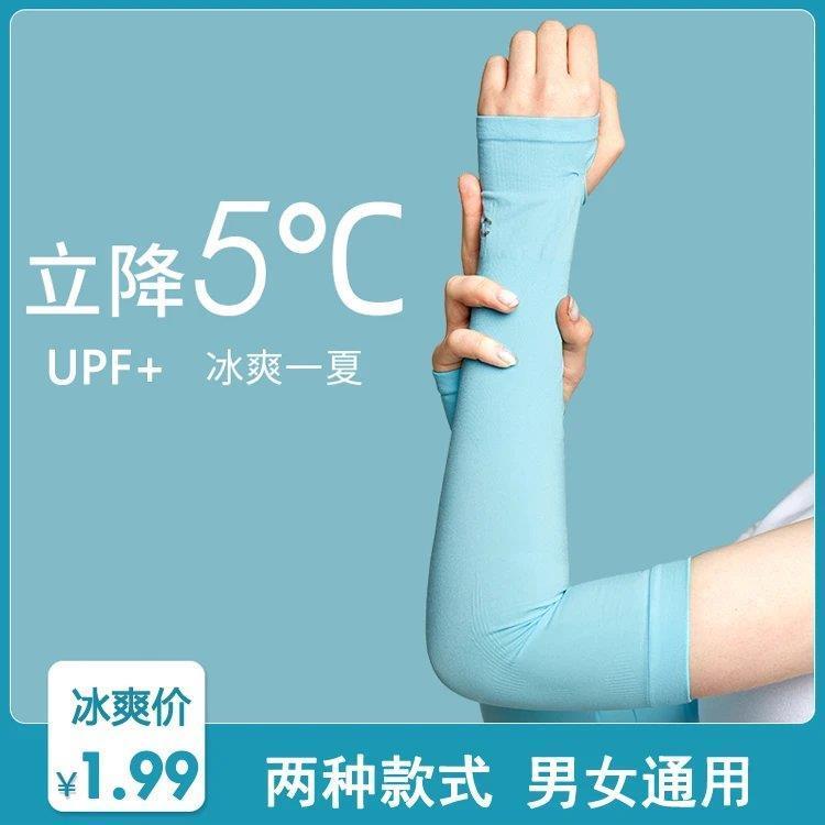 紫外线防晒袖套冰袖男女款冰丝袖套夏季开车纯色加长版护手臂套袖