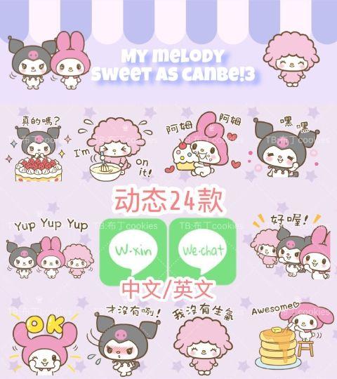 23动态24款中文 酷洛米美乐蒂 kuromi Melody line表情包贴图素材