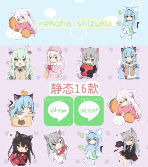 3.静态16款 猫羽雫 nekoha shizuku line表情包 png免抠贴图素材