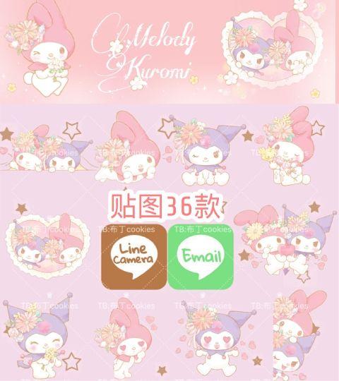 L2静态贴图36款水彩酷洛米 kuromi Melody line表情包 png素材 lc