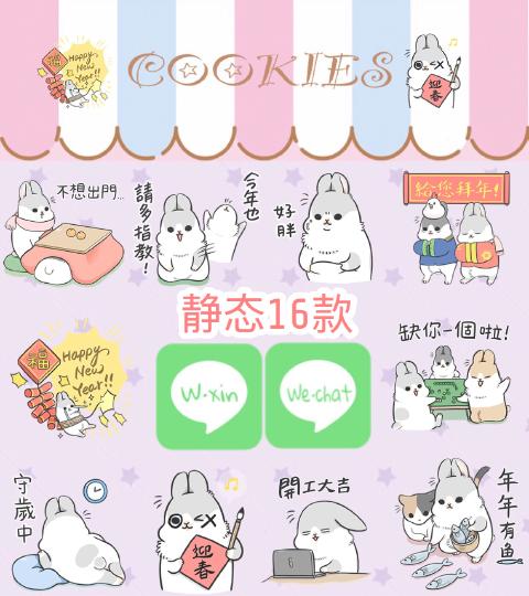 9.静态16款中文新年 灰几兔灰兔子 line表情包 png免抠贴图素材