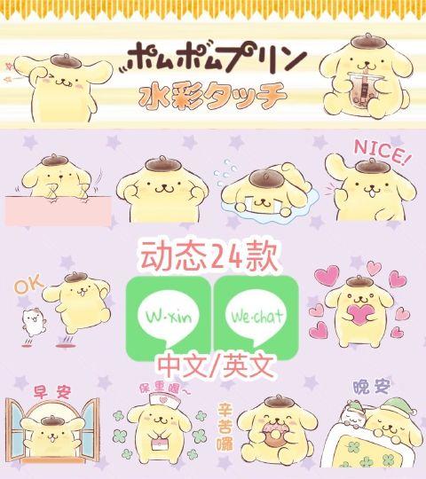 9动态24款中文 布丁狗 水彩画 line动态表情包 gif贴图素材