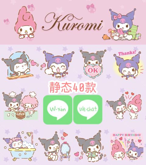 15静态40款 酷洛米美乐蒂小恶魔 kuromi Melody line表情包贴图