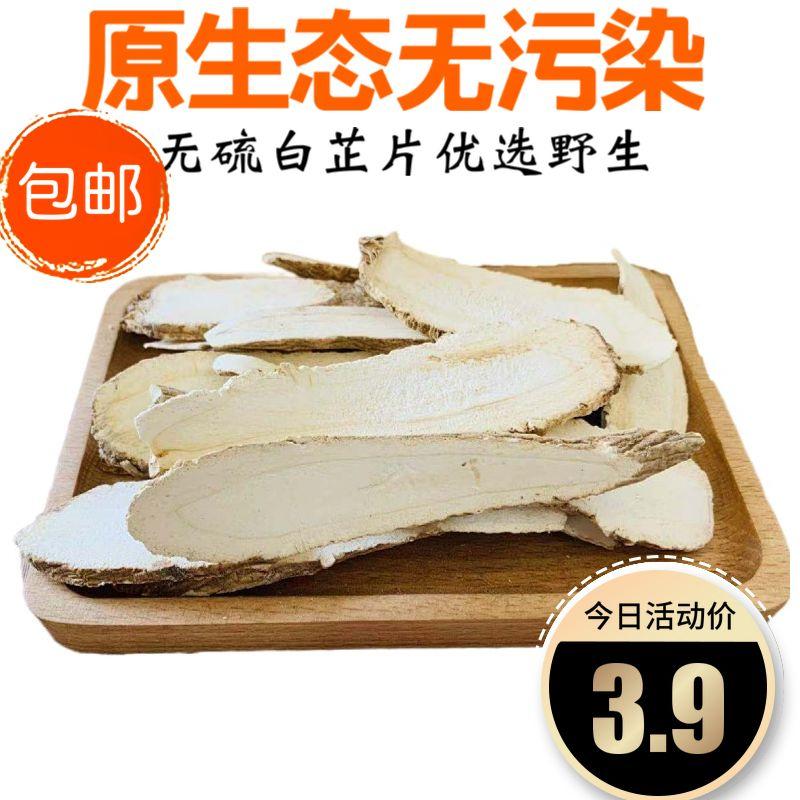 白芷片 除腥香料卤料调料卤菜白芷批发包邮50/500g大料