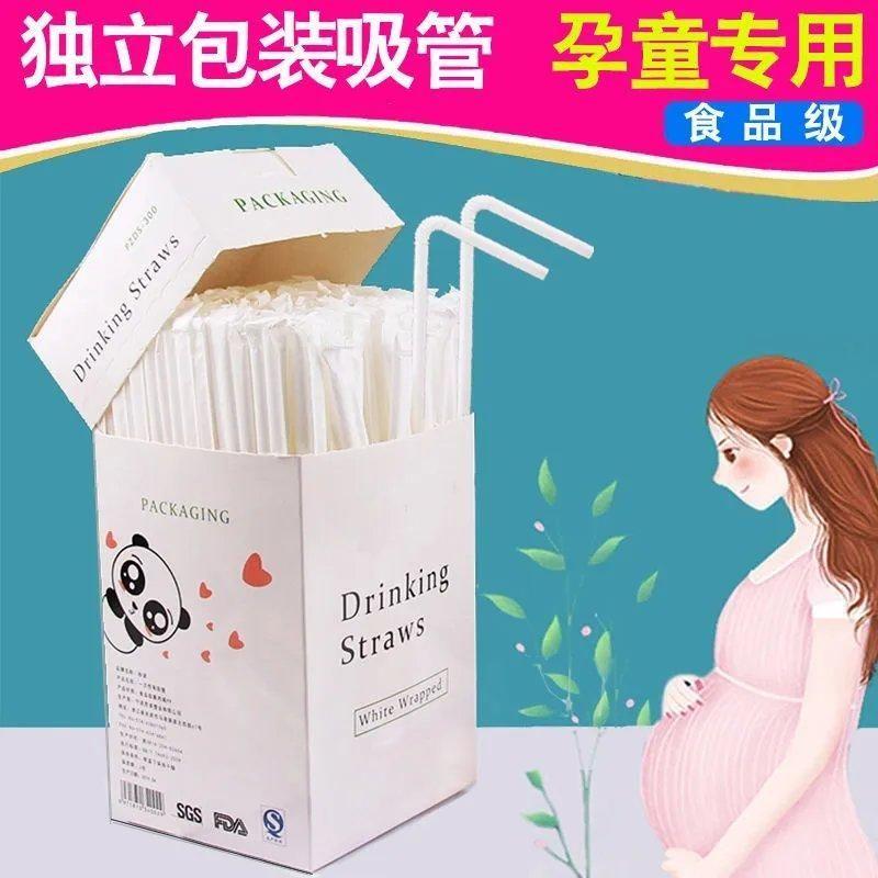 吸管一次性孕产妇独立包装透明家用弯头儿童吸管软管儿
