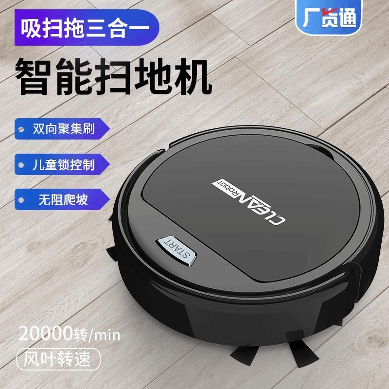智能扫地机器人_家用自动吸尘器_扫地拖地一体机静音工作_扫地