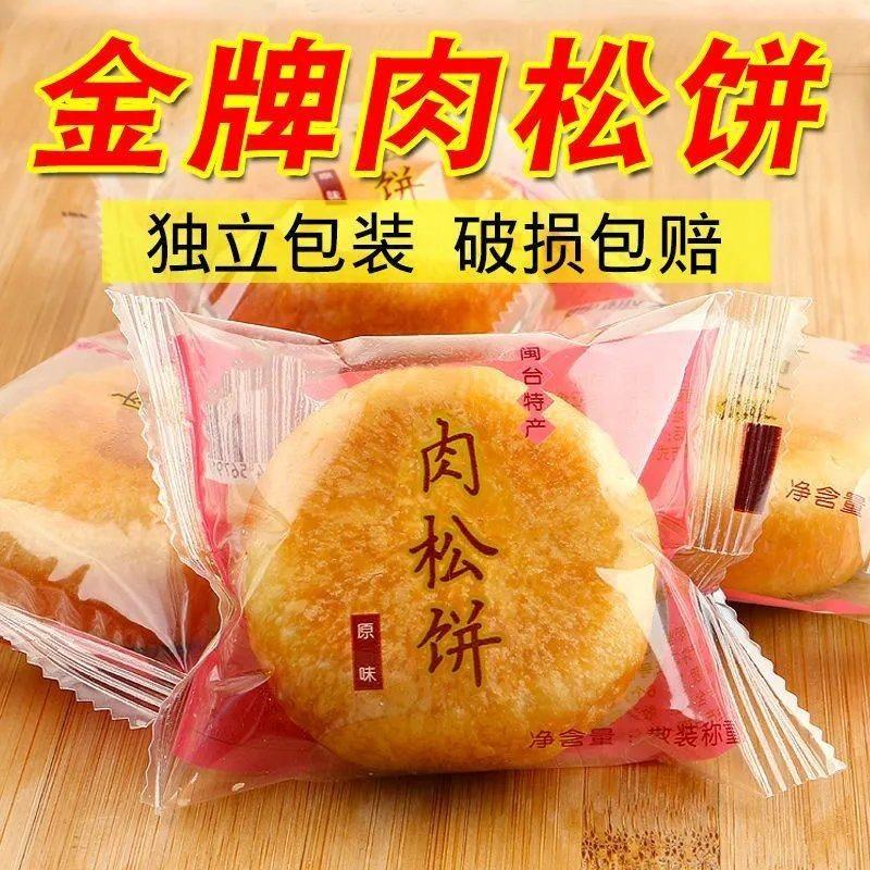 肉松饼批发网红零食品面包点心饼干传统蛋糕糕点绿豆饼小吃蛋黄酥