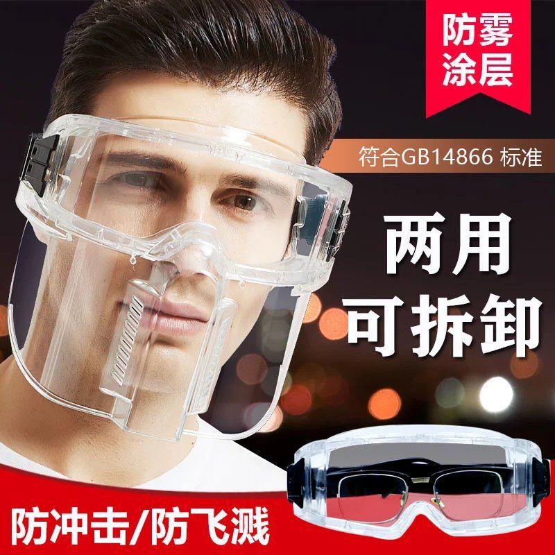 透明面具防护面屏飞溅防风沙打磨防尘眼镜防油烟实验室防液体面罩