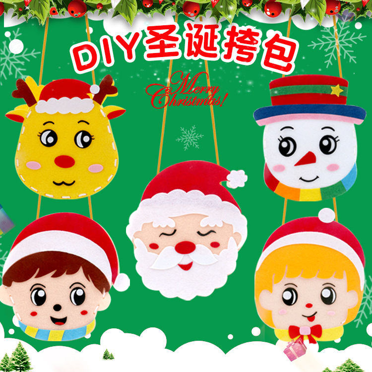 圣诞装饰糖果袋儿童创意DIY手工制作材料包幼儿园不织布卡通背包