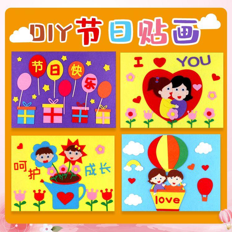 教师节不织布立体贴画儿童手工DIY制作幼儿园创意益智粘贴玩具