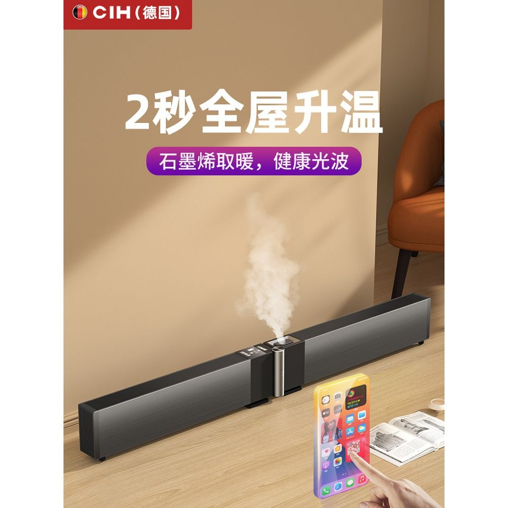 德国CIH180°石墨烯取暖器家用节能踢脚线电暖气客厅烤火炉大面积