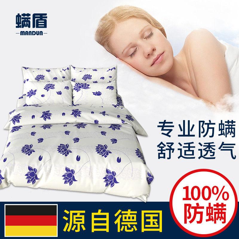 螨虫天敌新款德国防螨技术防螨虫床品四件套防螨虫过敏防螨枕套