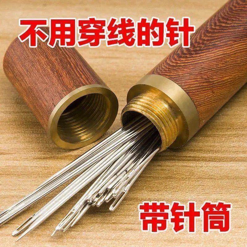 老人不用穿线的针免穿针免认盲人针家用缝衣针木筒手缝针套装