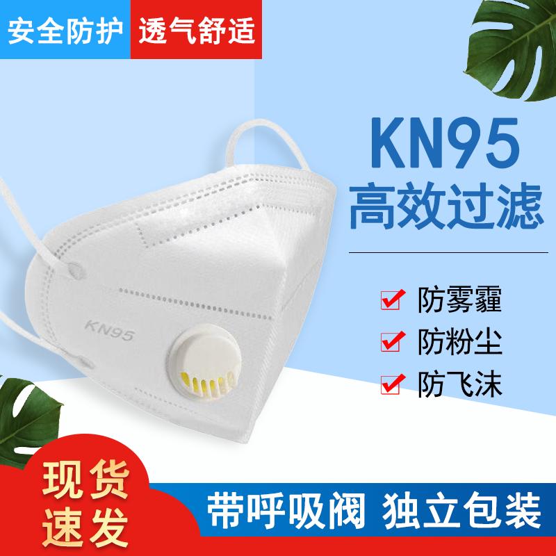 KN95新款五层加厚防护白色透气防粉尘防飞沫防雾霾防病毒成人学生