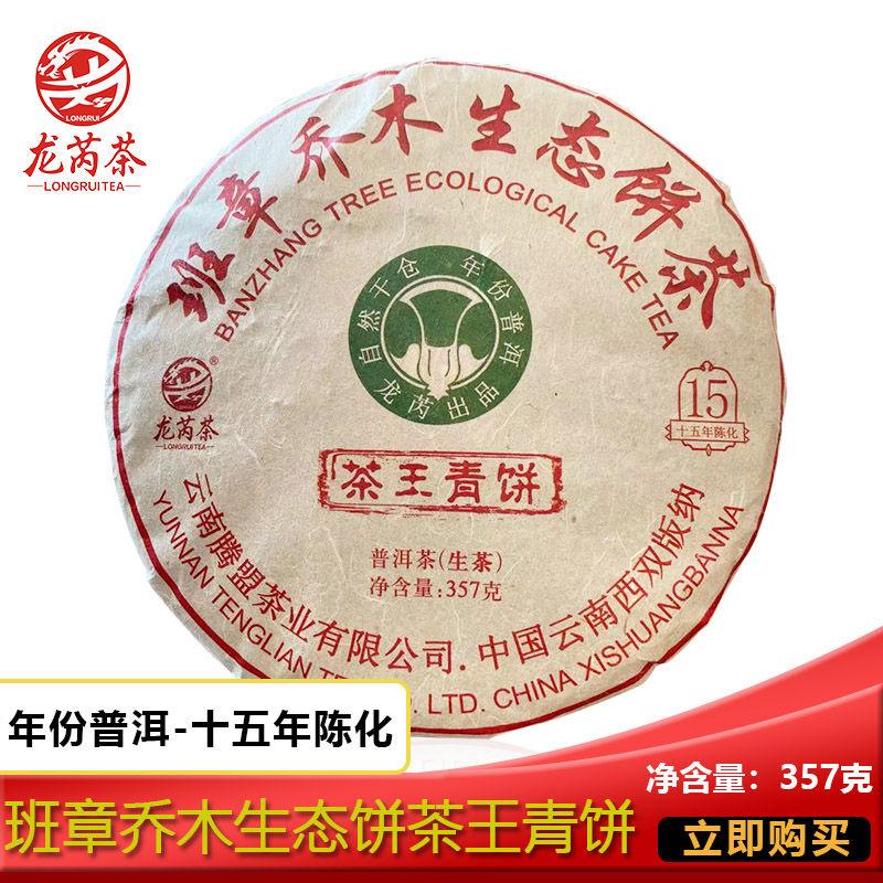龙芮班章乔木茶王青饼357g普洱茶生茶15年陈化 2003年 干仓大白菜