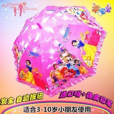 卡通公主伞2岁3岁4岁5岁6岁7岁8岁幼儿园小学生男女自动儿童雨伞